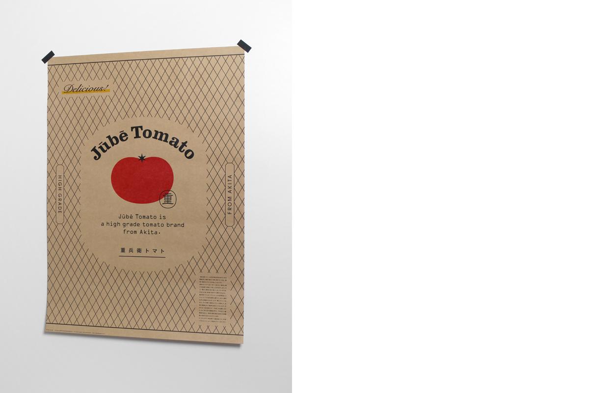 Jūbē Tomato   Bushit... Tomato Logo
